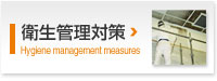 衛生管理対策 Hygiene management measures